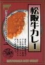 日本を代表するブランド牛三重・霜降り本舗の【松阪牛カレー】(...