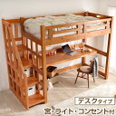 デスク付 木製 ロフトベッド 階段タイプ ライト・コンセント...