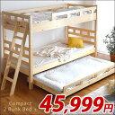 スライド式 親子ベッド 2段ベッド +キャスター付きベッド シングル 木製 パイン材 親