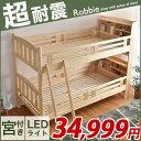 耐震構造! 宮棚・ライト付き 2段ベッド 二段ベッド 宮付き...