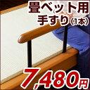 日本製 手すり 手摺り 畳ベット たたみベッド 大川家具 大川 和 モダン 介護ベッド 畳 ベット ベッド