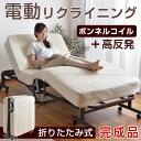 電動リクライニング ベッド ボンネルコイル 高反発 背脚連動タイプ 完成品 シングル