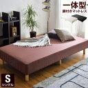 一体型 脚付きマットレス シングルサイズ ボンネルコイルマットレス 脚付きベッド シ