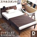 当店限定!多機能スマホスタンド&コンセント付き 宮 2口 コンセント すのこ ベッド