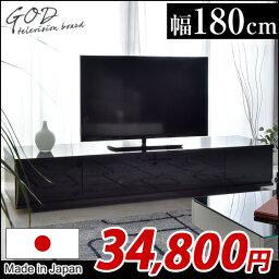 【在庫有】 テレビ台 完成品日本製 ロータイプ テレビボード KING *キング* 180cmタイプ ローボード TV台 TVボード テレビボード52インチ 42インチ 32インチ