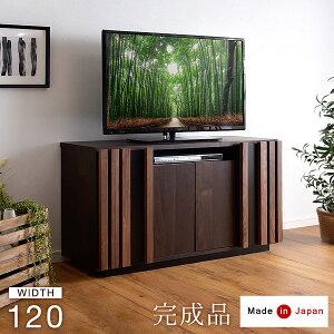 【国産/大川家具】 テレビ台 完成品 幅120 日本製 木