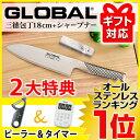 【送料無料】 2大特典付! GLOBAL 三徳2点セット グローバル包丁 ラッピング無料 三徳包丁 18cm スピードシャープナー …