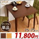 ダイニングテーブル オーク 75 cm 天然木 テーブルのみ 単品 正方形 高さ70cm ダイニング テーブル 木製 木目 食卓テーブル シンプル カントリー コンパクト 小さめ 北欧