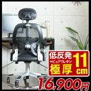 【在庫有】 極厚11cm 低反発 多機能 オフィスチェア ゴッド メッシュ ハイバック ロッキング チェア 椅子 肘つき いす イス ビジネスチェア ヘッドレスト