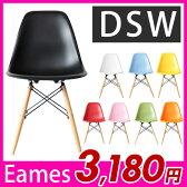 【在庫有】 イームズ チェア DSW ダイニングチェア デザイナーズ リプロダクト チャールズ&レイ・イームズ シェルチェア ダイニングチェア イームズチェア eames 椅子 いす 木脚