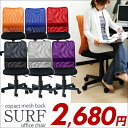 オフィスチェア パソコンチェア シンプル メッシュバックチェア Surf *サーフ* オフィスチェアー パソコンチェアー メッシュ PCチェア ビジネスチェア ...