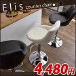 【在庫有】 ガス昇降式 カウンターチェア Elis エリス カウンターチェアー バーチェア バーチェアー 椅子 イス いす 昇降 回転 モダン