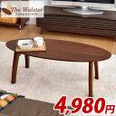 テーブル 折りたたみ ウォールナット ローテーブル センターテーブル 折り畳み 木製 カフェテーブル リビングテーブル コーヒーテーブル ソファテーブル 楕円 オーバル