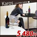 昇降式 カウンターテーブル バーテーブル テーブル 高さ調節 丸 モダン 昇降 回転 カフェ カウンター バー テーブル 回転式 円形 ホワイト ブラック