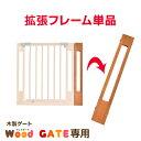 [送料無料] 木製ベビーゲートWood GATE専用 拡張フレーム 単品