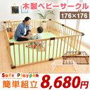 組立簡単 木製 ベビーサークル 8枚セット ベビー サークル 赤ちゃん ベビーフェンス プレイペン 天然木 木製 8枚 セット 赤ちゃん ベビーフェンス プレイペン 木製 フェンス ベビー用品