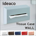 【送料無料】 ティッシュケース ideaco tissue case wall 壁掛け ウォール 収納 ティッシュ シンプル デザイン雑貨 スタイリッシュ イデアコ ケース 壁掛 ティッシュケース インテリア デザイン 薄型箱