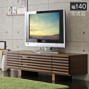 完成品 ウォールナット 天然木 テレビ台 140 ブラウン