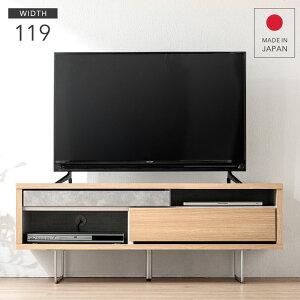 国産 テレビ台 幅119 完成品 木目調 × セラミック調 ×