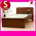畳ベッド 日本製 シングルサイズ たたみ付 手すり付 シングル 畳 たたみ ベッド ベット 大川家具 国産 和モダン 介護ベッド