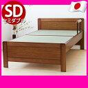 畳ベッド 日本製 セミダブルサイズ たたみ付 手すり付 高さ調節 セミダブル 畳 たたみ ベッド ベット 大川家具 国産 和モダン