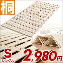 【期間限定クーポン配布中♪】 【在庫有】 四つ折りでコンパクト!布団干しも楽々!湿気対策に すのこマット シングル 桐 すのこベッド 木製 すのこ 折りたたみ 折り畳み シングルベッド ベット 湿気