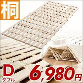 【在庫有】 四つ折りでコンパクト!布団干しも楽々!湿気対策に すのこマット ダブル 桐 すのこベッド 木製 すのこ 折りたたみ 折り畳み ダブルベッド ベット 湿気 カビ 除湿