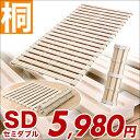 すのこマット セミダブル 桐 すのこベッド 木製 すのこ ロール ロール式 セミダブルベッド ベット 湿気 カビ 除湿