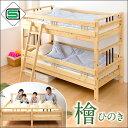 ひのき 2段ベッド キングサイズ SGマーク F☆☆☆☆ 低ホルムアルデヒド 木製 2段ベット 二段ベット 子供 キッズ 子供部屋 ベッド 二段ベッド 日本製 国産 檜 ヒノキ ロータイプ