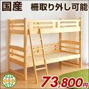 2段ベッド 2段ベット 二段ベッド 二段ベット スノコ すのこ ベッド ベット シンプルベットベッド 木製 限定 国産 日本製