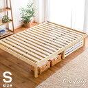 すのこベッド 3段階高さ調節 シングル フレーム すのこ ベッド すのこベット ローベッド ローベット 木製 ベット ロー ハイ シンプル ..