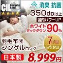 【1日20時〜4時間★p10倍】 【7年保証】 日本製 羽毛布団 シングル ホワイトダックダウ