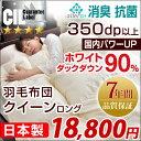 【7年保証】 日本製 羽毛布団 クイーン CILシルバーラベル ホワイトダックダウン 90% 350d