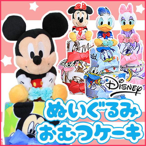 【在庫有】 ぬいぐるみ付! ディズニー おむつケーキ 出産祝い ディズニー ミッキー ミニ…...:g-dreams:10011312