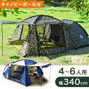 ドーム テント 2ルーム 幅340cm 4〜6人用 前室 付...