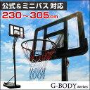 【17日20時〜4時間★p10倍】 G-Body バスケットゴール 230cm 305cm 6段階高さ調節 公式