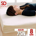 低反発マットレス セミ� ブル 1枚タイプ 厚み8cm 洗える カバー 寝具 セミ� ブルサイズ 体圧分散 除臭 マットレス ベッドマット 低反発マット
