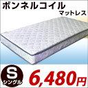 ボンネルコイル マットレス シングル マット ボンネルマット スプリングマット ベッド