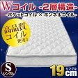 【在庫有】 2層構造 シングル ポケットコイル ボンネルコイル ポケットマット ベットマット ベッドマットレス ベッド ポケットコイルマットレス