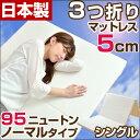 日本製 3つ折り マットレス 硬さ 普通 シングル 軽量 コンパクト収納 国産 マットレス 三つ折り 三つ折 固綿 ウレタン マット 来客用 二段ベット 折りたたみ