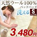 洗える ベッドパッド シングル 羊毛 100% 高密度 246本ブロード 消臭 ベッドパット ウール ベッド 敷きパッド 敷きパット ウールベッドパット