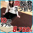 高反発マットレス 10cm ダブルサイズ三つ折れ シングル 高反発 マットレス 高反発マット マット 寝具 腰痛