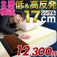 丸洗いカバー付き 低反発 & 高反発マットレス 極厚 17cm シングルサイズ シングル 高反発 マットレス 高反発マット 低反発マット へたりにくい 寝具 ごろ寝マット