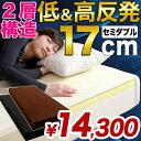 丸洗いカバー付き 低反発 & 高反発マットレス 極厚 17cm セミダブルサイズ セミダブル 高反発 マットレス 高反発マット 低反発マット へたりにくい 寝具 ごろ寝マット