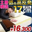 丸洗いカバー付き 低反発 & 高反発マットレス 極厚 17cm ダブルサイズ ダブル 高反発 マットレス 高反発マット 低反発マット へたりにくい 寝具 ごろ寝マット