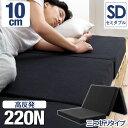 【竹炭消臭】 高反発マットレス セミダブル 三つ折りタイプ 10cm セミダブルサイズ 消臭 3つ折れ セミダブル 高反発 マットレス 高反発マット マット へたりにくい 寝具