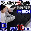 へたりにくい 消臭 高反発マットレス 10cm ダブルサイズ 三つ折れ ダブル 高反発 マットレス 高反発マット マット 寝具 収納