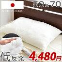 【在庫有】 日本製 枕 50×70 マクラ 低反発 肩こり ...