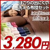 【在庫有】 ほこりが出にくい 布団 4点 セット シングル シングルサイズ 布団セット 掛け布団 敷き布団 寝具セット セット寝具