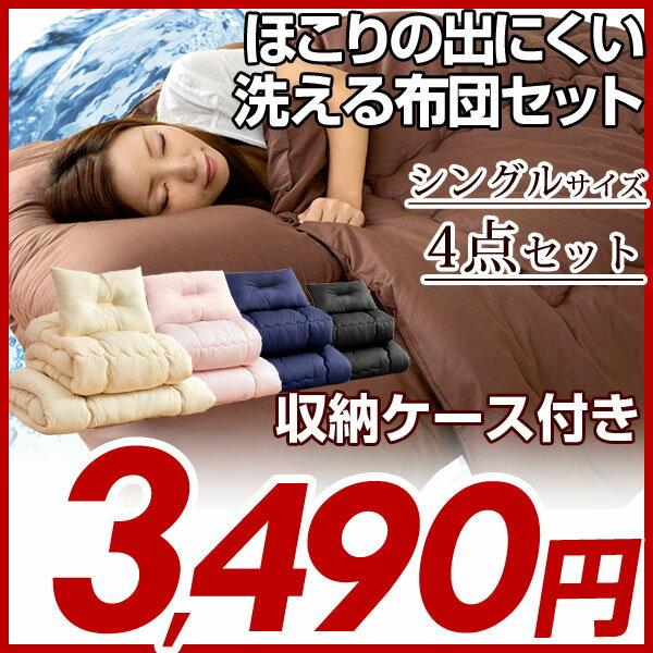 【在庫有】 ほこりが出にくい 布団 4点 セット シングル シングルサイズ 布団セット 掛…...:g-dreams:10008529
